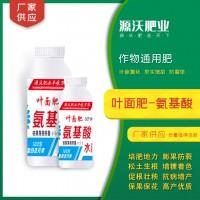 邯郸肥料厂喷施宝含养氨基酸水溶肥叶面肥补充微量元素