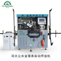 司太立合金锯条自动焊齿机