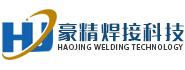 泰州豪精焊接科技有限公司