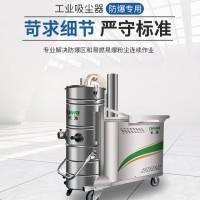 防爆除尘器 大功率工业吸尘器 工业配套设备