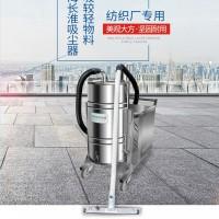 长淮纺织吸尘器 棉絮粉尘处理设备 130L不锈钢集尘桶