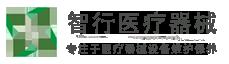 扬州智行医疗器械有限公司