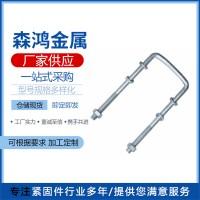 热镀锌U型螺栓 U型螺丝 U型抱箍管卡