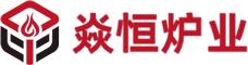 江苏焱恒热处理设备有限公司