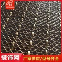 幕墙吊顶装饰网 室内幕墙装饰网 金属铝板装饰网等 厂家现货