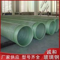 玻璃钢夹砂管道 缠绕玻璃钢管道 地埋管道 防腐耐酸碱