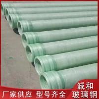 玻璃钢缠绕管道 夹砂缠绕管道 压力管道 运输管 抗震耐老化