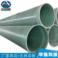玻璃钢管道 玻璃钢缠绕管道 大口径排水管道 厂家现货质量保证