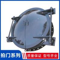 法兰铸铁拍门 对开拍门 玻璃钢浮箱拍门 侧开方拍门 现货供应