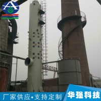 玻璃钢脱硫塔 酸雾吸收塔 玻璃钢喷淋脱硫塔 耐腐强度高低噪声