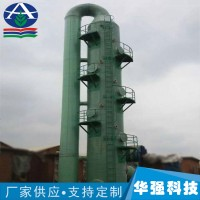工业脱硫塔除尘器 锅炉烟气脱硫塔 脱硫除尘设备节能环保抗老化