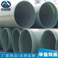 玻璃钢缠绕管道 雨水排污管道大口径 通风管道 运输便利费用低