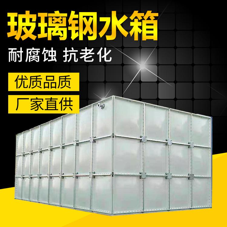 玻璃钢水箱 玻璃钢模