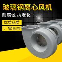 玻璃钢风机厂家 玻璃钢离心风机 防腐防爆 安全节能耐腐蚀