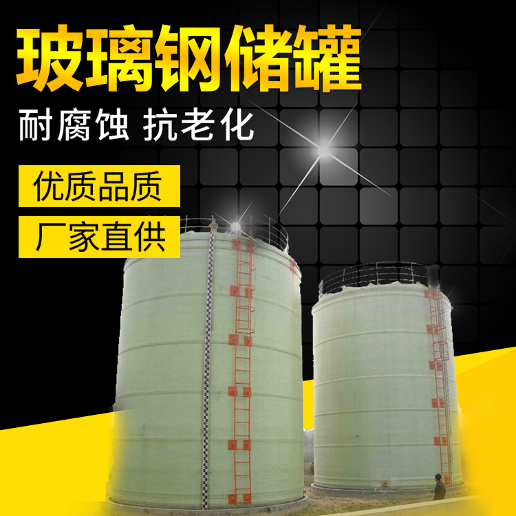 玻璃钢立式缠绕储罐