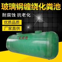 玻璃钢缠绕化粪池 玻璃钢生物化粪池 内加筋 耐压抗老化耐用