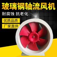 玻璃钢轴流风机 防腐防爆轴流风机 低噪 安装简便使用寿命长