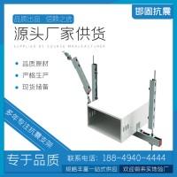 抗震支架 水管廊消防管道风管支吊架 抗震配件定制