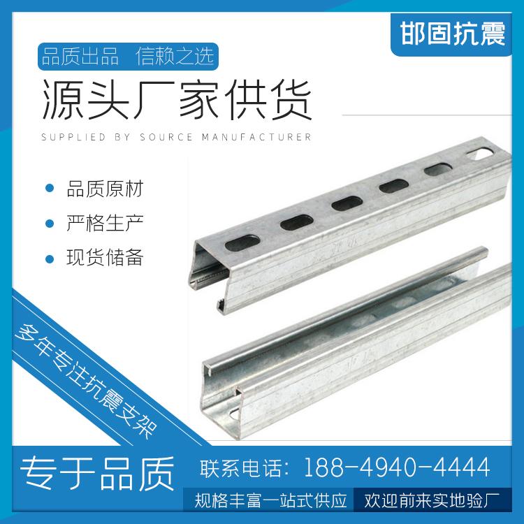 C型钢 抗震C型钢厂家