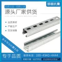C型钢 抗震C型钢厂家直销 规格齐全大量现货 可定制LOGO
