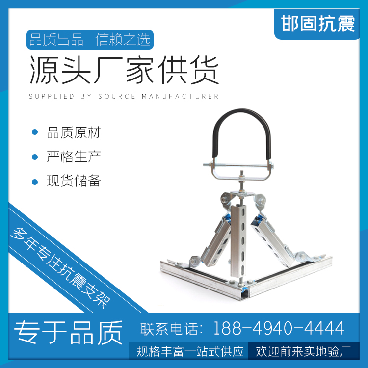 单水管整套抗震支架DN65-DN300 厂家直供量大从优