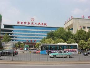 济南市第五人民医院