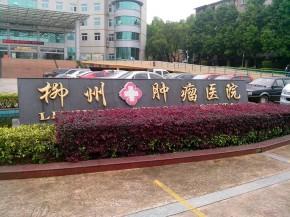 柳州市肿瘤医院