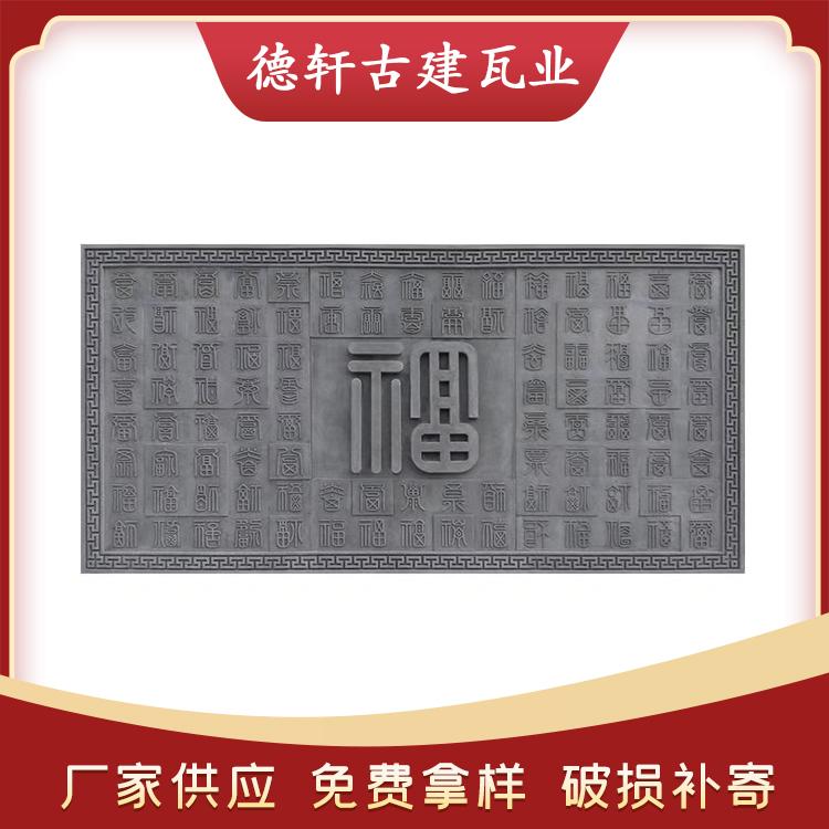 古建景观影壁墙装饰砖雕 仿古大幅砖雕 复古中式长幅砖雕
