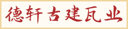 邯郸德轩园林古建筑工程有限公司