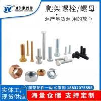 建筑配件 爬架螺栓螺母 厂家生产爬架配件