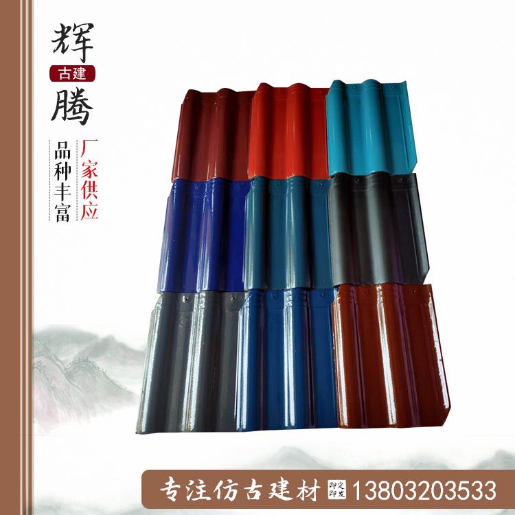 连锁瓦西式瓦欧式玫红蓝色连锁瓦别墅瓦S瓦双筒瓦平板瓦以及配件