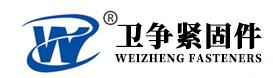 邯郸市卫争紧固件制造有限公司