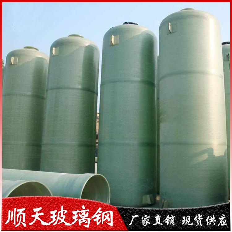 玻璃钢立式储罐-玻璃钢储水罐-大型立式化工储罐-顺天玻璃钢