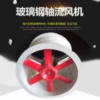 玻璃钢风机 玻璃钢轴流风机 防腐防爆安全节能 低噪静音