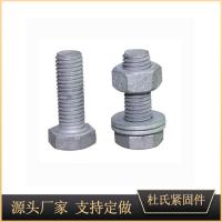 热镀锌螺栓 8.8级热浸丝外六角螺丝 光伏螺丝