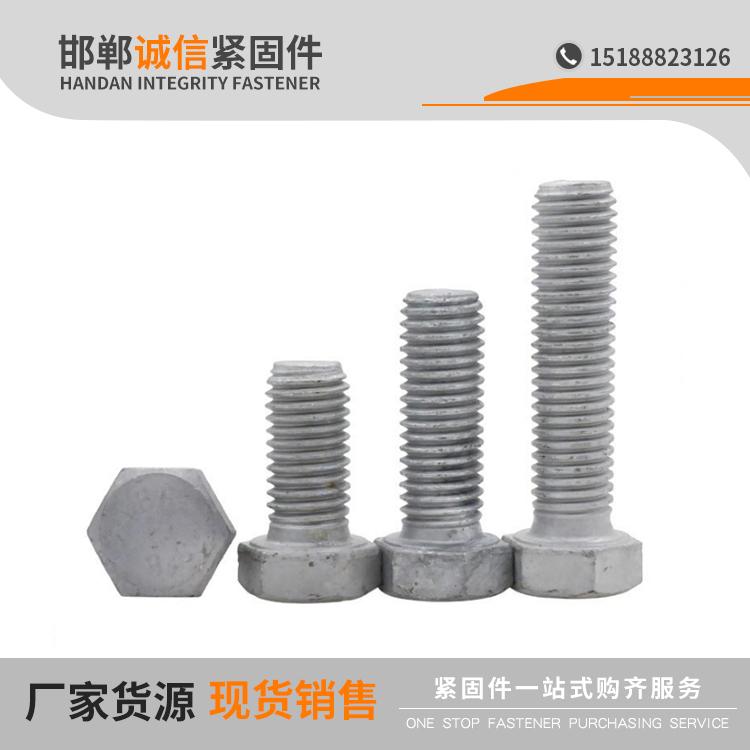 热镀锌螺栓 光伏电力铁塔螺栓 8.8级热镀锌外六角螺栓