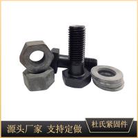 钢结构螺栓 大六角螺栓 10.9级连接副螺丝