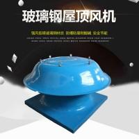 玻璃钢屋顶风机 环保节能 防腐防爆防腐蚀