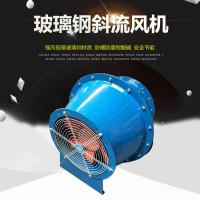 玻璃钢斜流风机 强风低噪 耗电量低