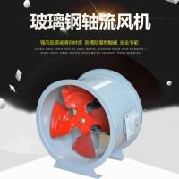玻璃钢轴流风机 玻璃钢风机价格实惠 环保节能阻燃