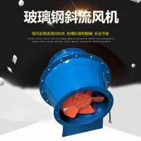 斜流风机 玻璃钢风机生产厂家 强排风安全节能