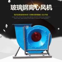 工业级玻璃钢风机 防腐防爆运转稳定 使用寿命长