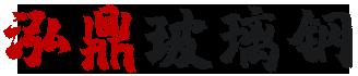 河北泓鼎玻璃钢制品有限公司