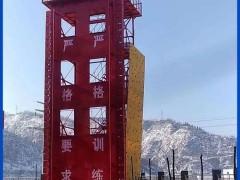 消防训练塔应符合的要求