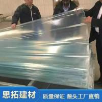 雨棚采光板-阳光板采光顶棚-房顶采光板-思拓建材支持定制