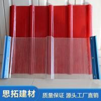 阻燃防腐采光瓦-温室采光板-玻璃钢采光瓦-思拓建材量大从优