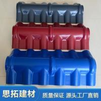 树脂斜脊瓦-正脊瓦-滴水檐-树脂瓦配件思拓建材