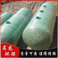 污水处理池-内加筋玻璃钢化粪池-农村玻璃钢化粪池-名龙环保