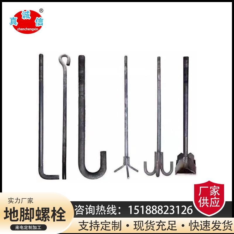 厂家供应地脚螺栓L型7字热镀锌伞把地脚螺丝钢结构路灯预埋件