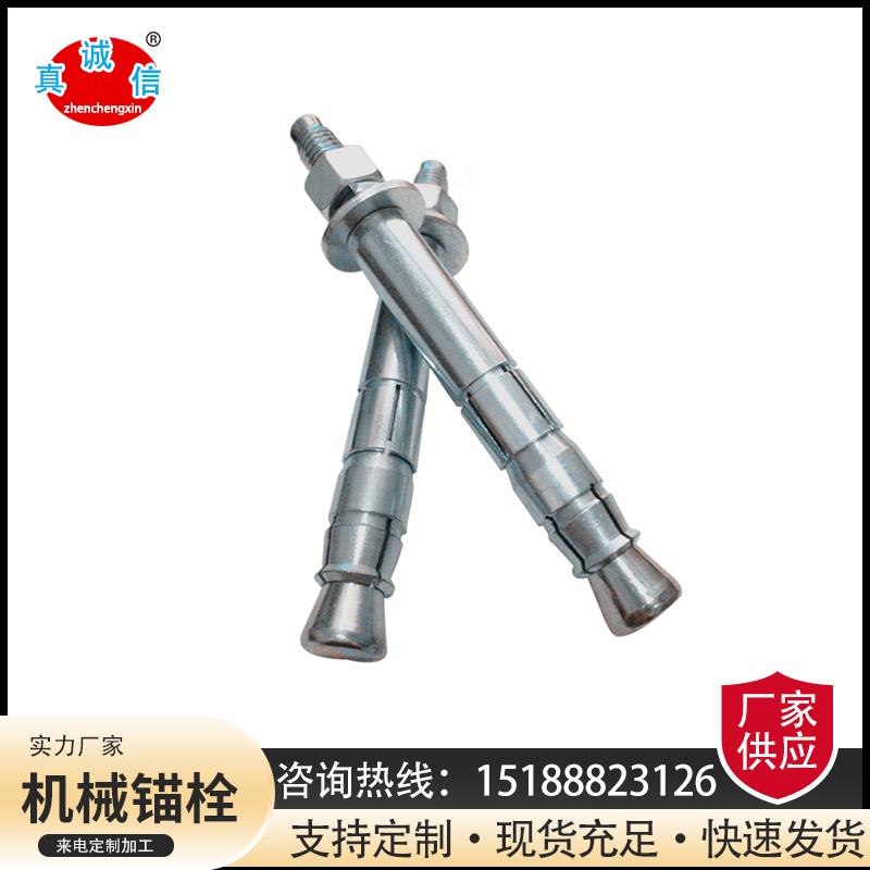 机械锚栓 后扩底柱锥式机械锚栓 重型膨胀 双扩底机械锚栓